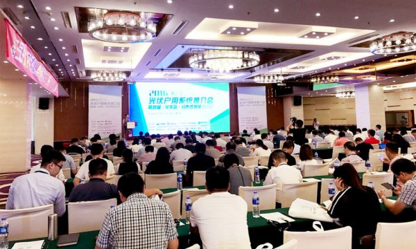 上海兆能受邀参加家用光伏系统招商会
