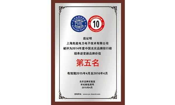 Trannergy was Awarded the Top 5 Manufacturer of String Inverters in China
