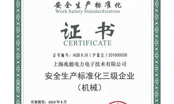 上海兆能荣获安全生产标准化证书