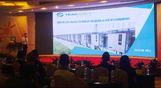 上海兆能出席山东首届太阳能光热+光伏市场营销论坛