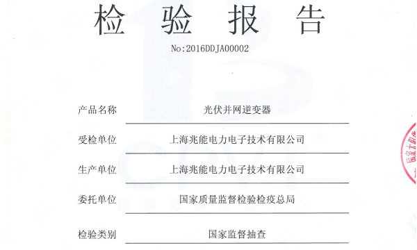 上海兆能逆变器顺利通过国家监督抽查