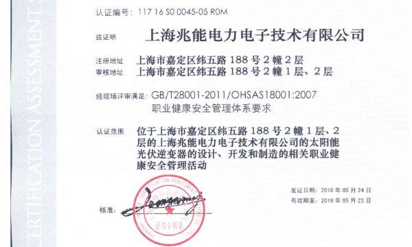 上海兆能顺利通过OHSAS18001体系认证
