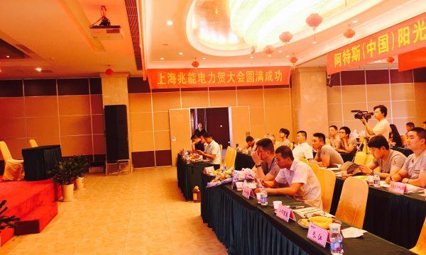 江苏光伏产业研讨会在昆山顺利召开,上海兆能技术分享获好评