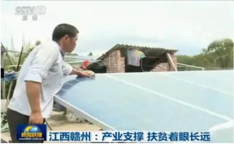 新闻联播报道江西光伏扶贫项目,聚焦上海兆能光伏扶贫之路
