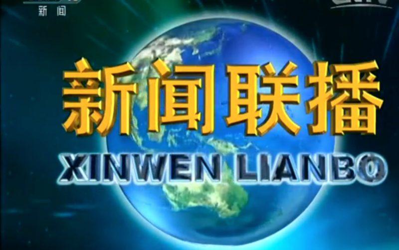 【重磅】上海兆能逆变器产品荣登央视新闻联播