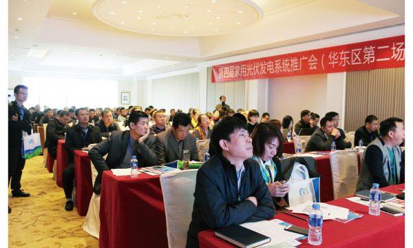上海兆能总经理郑洪涛出席第四届家用光伏发电系统推广会