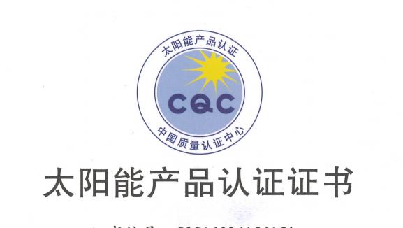 上海兆能TRM系列产品荣获CQC领跑者认证