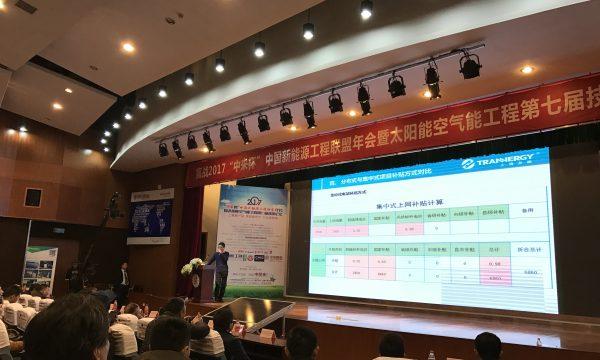赢战2017——上海兆能出席太阳能工程新能源技术型年度会议