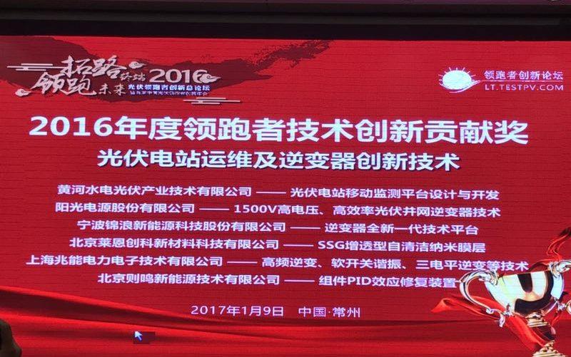 上海兆能荣获2016年度中国光伏领跑者技术创新贡献奖