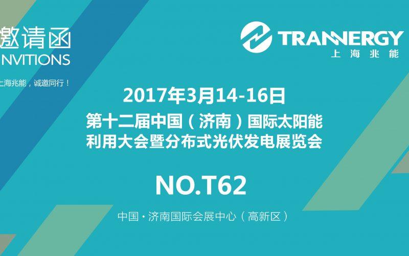 山东太阳能大会,上海兆能诚邀莅临T62展台