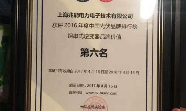 实力说话,上海兆能一举斩获双项行业大奖