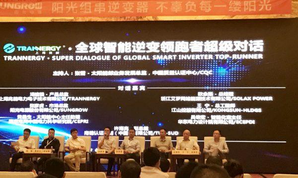 上海兆能亮相常州逆变器技术应用峰会