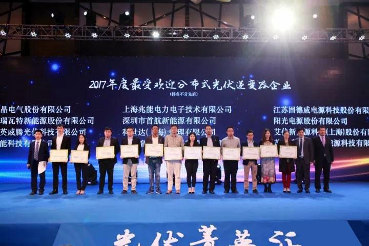 兆能荣获2017年度最受欢迎分布式光伏逆变器企业