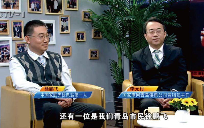 上海兆能逆变器荣登青岛电台