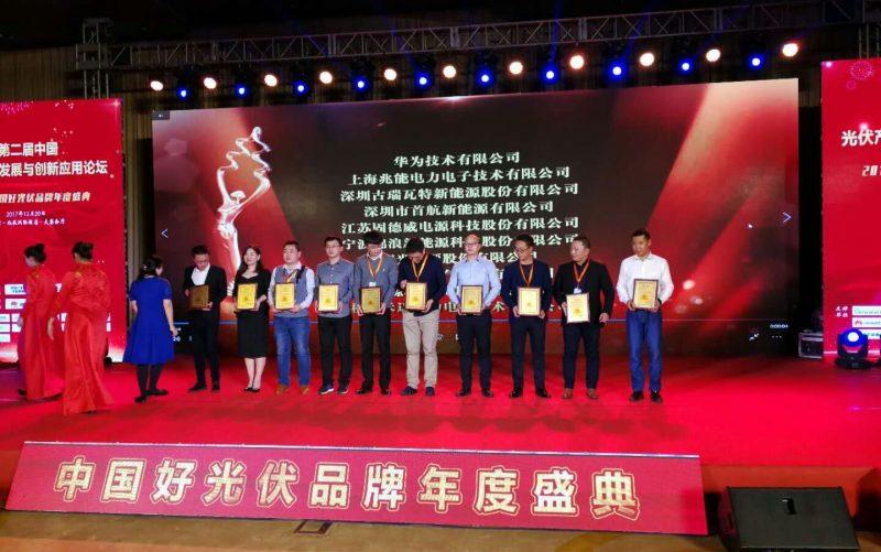 """上海兆能连续两年获""""中国好光伏户用光伏逆变器十大品牌"""""""