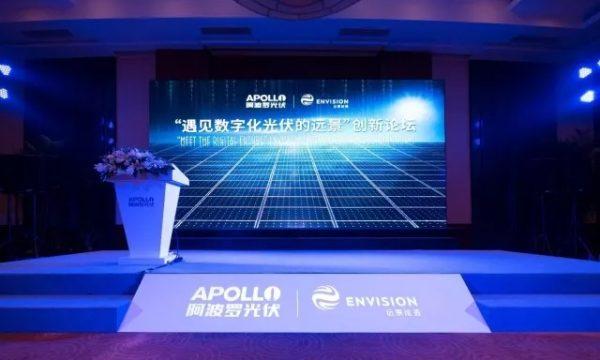 上海兆能携手远景阿波罗光伏,共建数字化、智能化生态系统